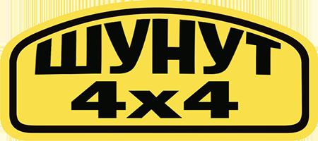 Шунут4х4