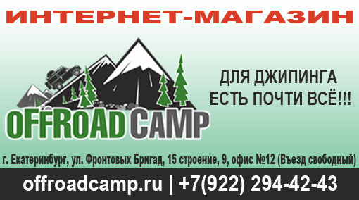 offroadcamp